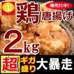 鶏もも肉 同梱で送料無料 鶏の唐揚げ2キロ おつまみに...