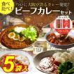 食べ比べビーフ レトルトカレー5食入り 大阪風甘辛3食...