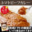 500円ポッキリ ホテルトマトビー...