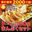セール 送料無料 絶品タレなし餃子120個 約2.3kg 食い...