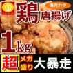 鶏もも肉 同梱で送料無料 鶏の唐揚げ1キロ おつまみに...