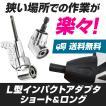 電ドル用 L型 スマート ソケット アダプタ 電動 ドリ...