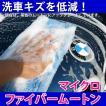 洗車スポンジ は注意、キズ付きます 洗車キズ低減 プロ愛用 マイクロファイバームートン ブログで確認 オリジナルのムートンが優しく汚れを落します