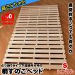 簡単便利で快適に 丈夫で頑丈な桐製すのこベッド(4つ折りタイプ)
