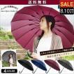 傘 長傘 ジャンプ傘 かさ カサ 16本骨傘雨傘 レディース メンズ 晴雨兼用 風に強い傘 丈夫 おしゃれ 送料無料