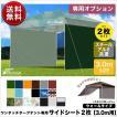 タープテント3m用サイドシート(横幕) ウォールタイプ ...