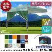 タープテント2.5m用サイドシート(横幕) エントランス...