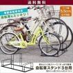 自転車スタンド サイクルスタンド 自転車置き場 3台用 タイヤ幅5.5cmまで対応 送料無料