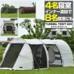 テント トンネルテント ファミリーテント 大型 ドーム型テント おすすめ 2ルーム 4人用 6人用 8人用 UVカット シェルター ツールームテント FIELDOOR 送料無料