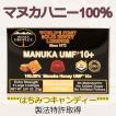はちみつのど飴 マヌカハニーだけでつくった 無添加 ハニードロップ マヌカはちみつ100%使用 製法特許取得したはちみつ飴