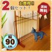 ■2個セット!■ペットフェンス JPF-90 【置くだけ 木製 犬 ゲート 犬用 ペット用ゲート ペットフェンス 間仕切り ついたて 衝立 柵 犬用品 折りたたみ