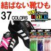 U-Lace MIX-N-MATCH ゴム製 靴紐【全37色】