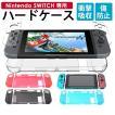 ニンテンドー 任天堂 Nintendo スイッチ switch カバー ケース おしゃれ 保護カバー  画面 保護 フルカバー クリア ハードケース ジョイコン Joy-Con