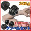 ダンベル 20kg 筋トレ ダイエット 筋肉 トレーニング ジム 筋力UP