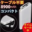 モバイルバッテリー  大容量 薄型 コンパクト ケーブル不要 充電器 PSEマーク 8900mAh iphone 8 x iphone7 plus iphone6 Plus iphone5s 送料無料 ポケモンGO