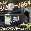 新型ジムニー XL XG専用 3点セット