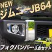 新型ジムニー XC専用 外装 3点セット