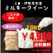 米 新米 ミルキークイーン10kg(5kg×2可)玄米  白米 ほんのり 三重県産 令和元年産 送料無料