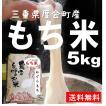 三重県産 もち米 5kg 玄米 餅米 5キロ 農家直送 減農薬 モチ米 送料無料 精米 かぐらもち 令和3年産 新米 米 お米 赤飯 おこわ お餅 おはぎ もち粉に