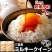 新米 ミルキークイーン 5kg玄米  白米 30年産 お米  三重県産 もっちり