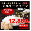 米 新米 ミルキークイーン 30kg(10kg×3)玄米  白米 もっちり 令和元年産 三重県産 送料無料