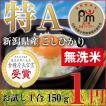 ポイント消化 お試し 食品 こしひかり 特Aコシヒカリ 新潟県産 無洗米 29年産 一等米100% お試し1合(150g)