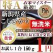 新米 2018 ポイント消化 お試し 食品 無洗米 こしひかり 新潟県産 コシヒカリ プロが選ぶお米 30年産 一等米100% お試し1合(150g)