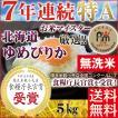 米 5kg 無洗米 ゆめぴりか 北海道 プロが選ぶ お米 マイスター 厳選 30年産 一等米 100% 送料無料