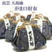 がま口財布 小物入れ 大島紬 和柄 日本製 かわいい