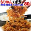 魚介 魚 ちりめんじゃこ くぎ煮 (山椒入)110g 兵庫県産  メール便限定 送料無料
