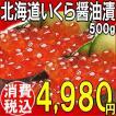 (いくら 魚卵)北海道産 いくら醤油漬け 500g箱入(海鮮 うに いくら) 丼
