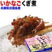 グルメ魚介 魚 お歳暮 ギフト いかなごのくぎ煮 いかなご 新物 200g いかなご 兵庫県産 淡路島  送料無料 佃煮 セール