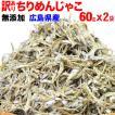 ちりめんじゃこ(パック セット)60g×3袋 広島産 ご飯のお供 送料無料 (魚介類 海産物)魚介 魚:予約商品:9/25以降の発送予定です
