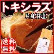 北海道産 送料無料 鮭 天然トキシラズ(時鮭,時しらず)鮭(甘塩)片身約1.0kg前後
