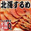 魚介 魚 北海道産 するめいか 5枚 北海するめ  メール便限定 送料無料