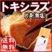 北海道産 送料無料 トキシラズ(時鮭 時しらず)鮭 無塩 片身約1kg前後