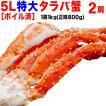 タラバガニ 1kg  5Lサイズ 約1kg ロシア産 たらば蟹 /かに/鍋/たらば/タラバ 送料無料