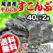 北海道産 やわらか酢こんぶ40g×2袋 セット 尾道加工 昆布 こんぶ 海藻 わけあり メール便限定 送料無料