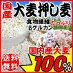 押麦 大麦 スーパーフード 押麦 国産 500g×3袋  βグルカン 送料無料