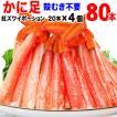 魚介 魚  (カニ かに 蟹) かに カニ セール カニ足 80...