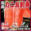 父の日 ギフト 父の日ギフト北海道産 カニ 紅ズワイガニ 国産 刺身用  500g (15-25本)カニ足 送料無料 蟹