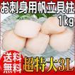 北海道産 ホタテ 貝柱 3Lサイズ 1kg ギフト 送料無料