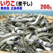 (訳あり ワケあり)煮干し いりこ(煮干)200g 広島県産 無添加 魚介 魚 メール便 送料無料 :予約商品:9/25以降の発送予定です