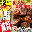 魚介 マグロ まぐろ 鮪尾肉の佃煮 110g×1袋 同梱2袋...
