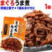 魚介 魚 マグロ まぐろ 鮪うま煮 110g×1袋 同梱2袋(...