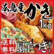 海鮮 ギフト 牡蠣 かき 扇子付き 広島県産冷凍カキ 1kg(正味850g) 広島県産 (特産品 名物商品) 送料無料 特大 加熱用