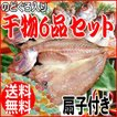 ギフト 干物 ギフト のどぐろ 扇子付 のどぐろ入り干物6品セット 送料無料 島根県産 魚介 魚