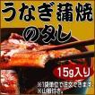うなぎ蒲焼のタレ15g 山椒付き (干し 燻製 くんせい 鰻 うなぎ ウナギ)