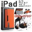 ipad mini4 ケース ipad pro 9.7 手帳型 ipad air 2 ケース レザー 音量 ボリュームアップ スタンド ハンドベルト スリープ スリム ケース カバー アイパッド
