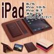 iPad pro 10.5 ipad 5 2017 ipad pro 9.7 ケース iPad air 2 air1 ipad mini 4 mini3 mini2 mini1 手帳型 レザー カバー シンプル アイパッド スタンド